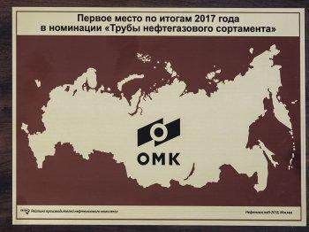 ОМК признана лучшим российским производителем трубной продукции для нефтегазовых компаний