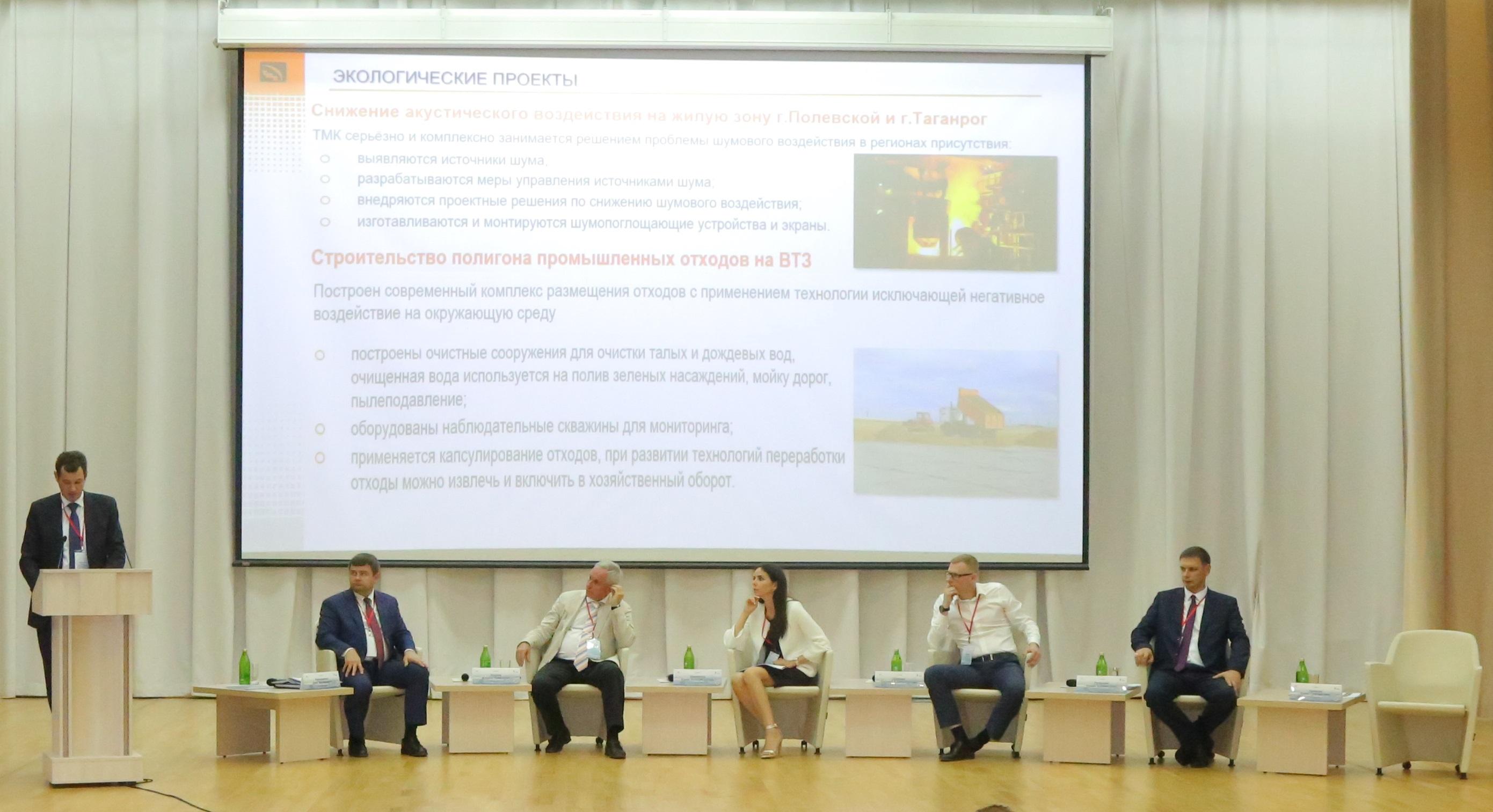 ТМК приняла участие в конгрессе «Русской Стали», посвященном охране труда, промышленной безопасности и экологии