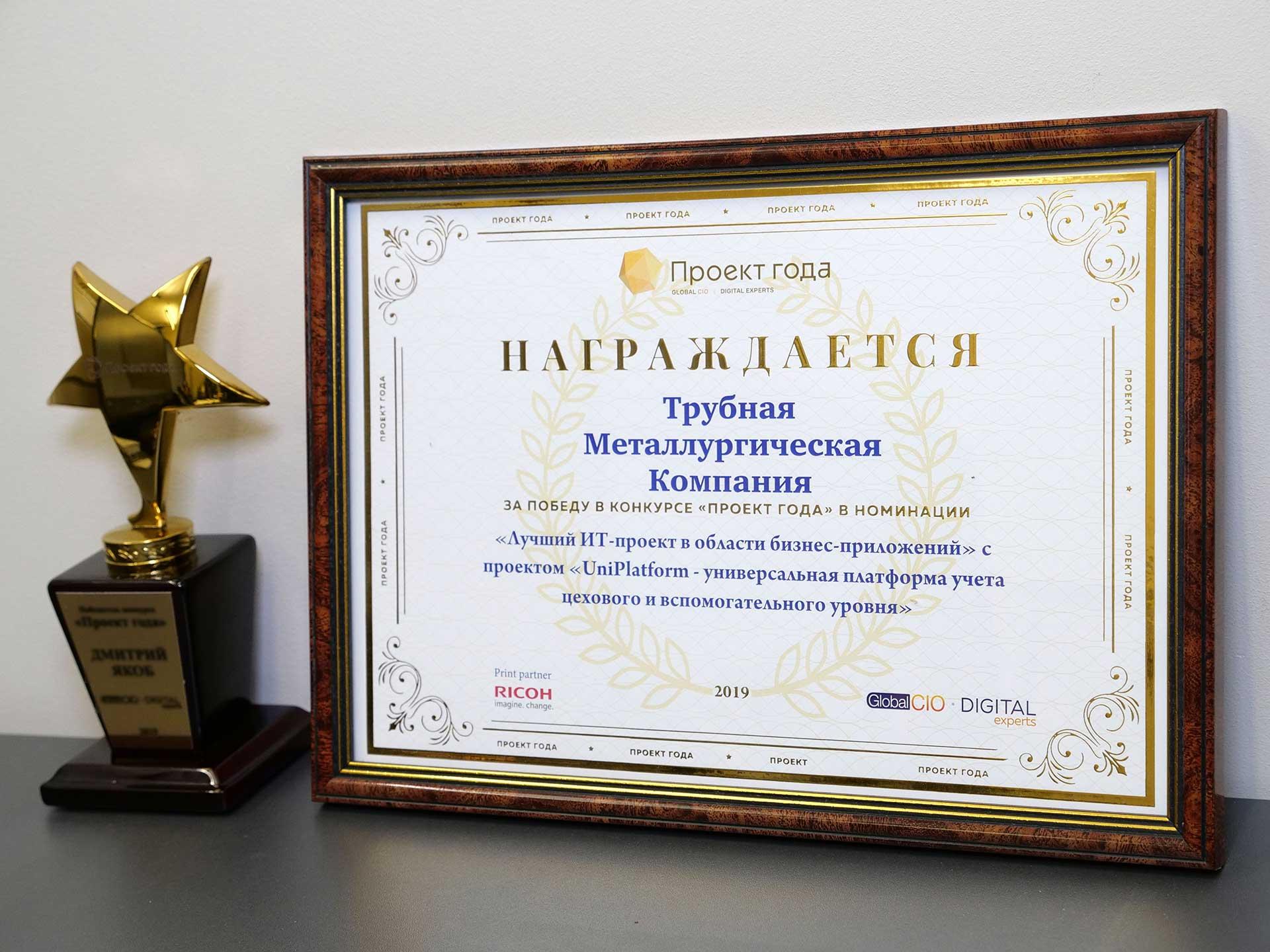 UNIPLATFORM ТМК стала «проектом года» по версии сообщества GLOBALCIO|DIGITALEXPERTS