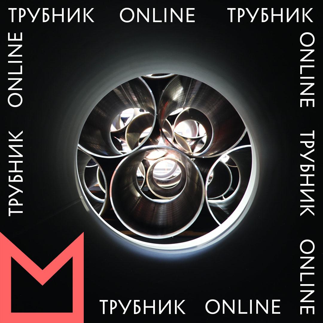 Группа ЧТПЗ запустила медиаплатформу «Трубник Online»
