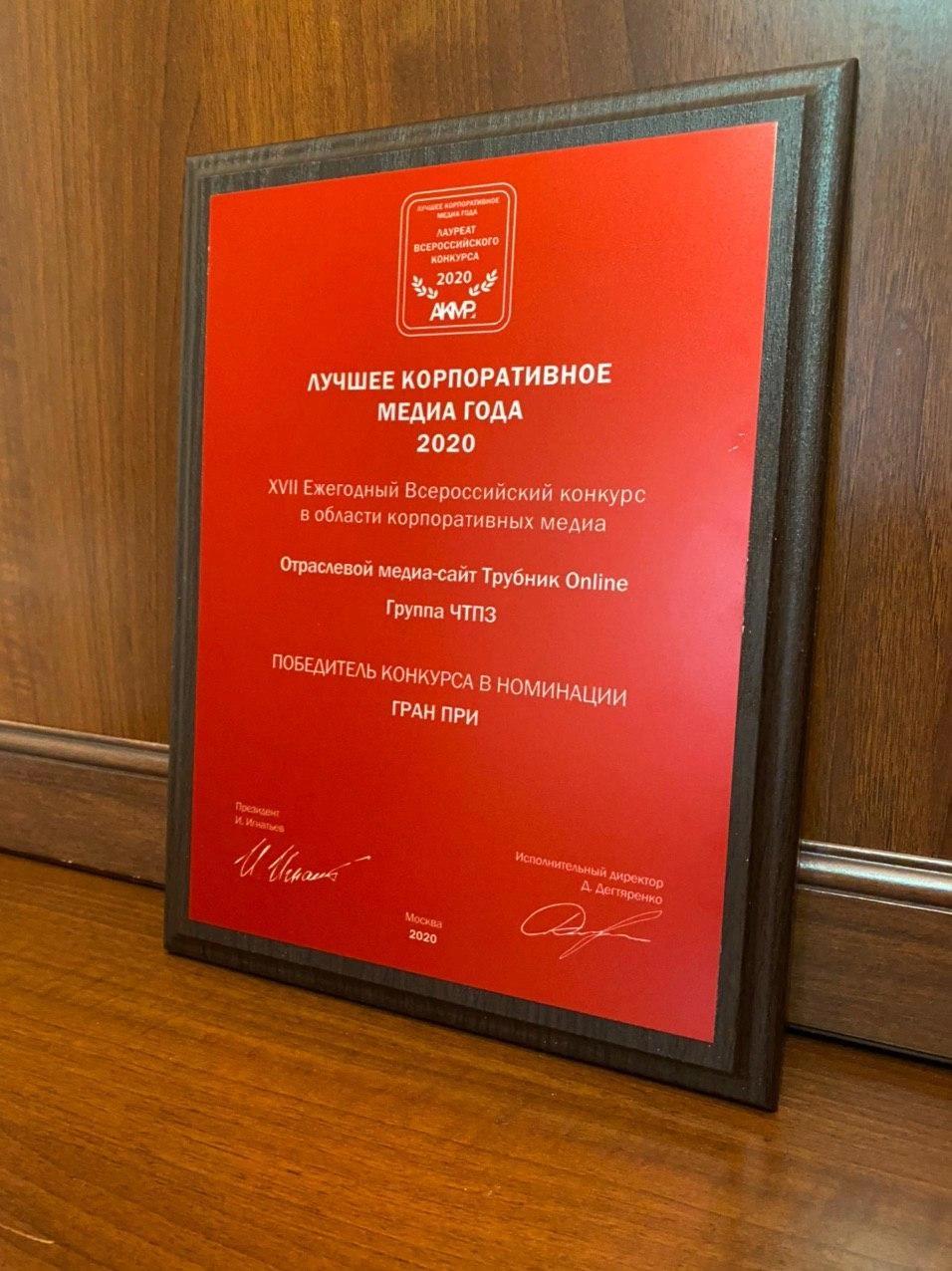 «Трубник Online» получил Гран-при XVII ежегодного Всероссийского конкурса в области корпоративных медиа