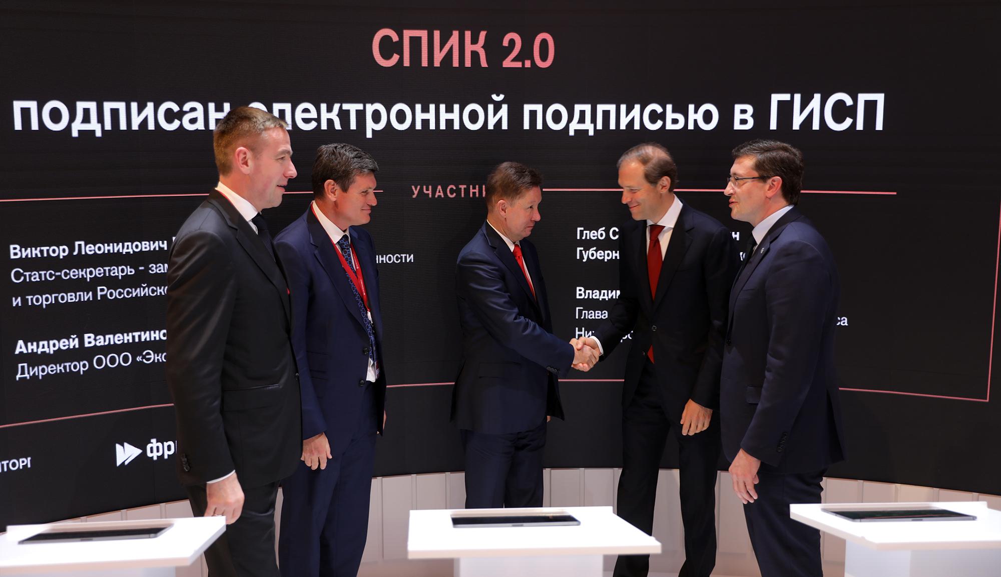 Эколант подписал СПИК 2.0 на строительство завода зеленой металлургии