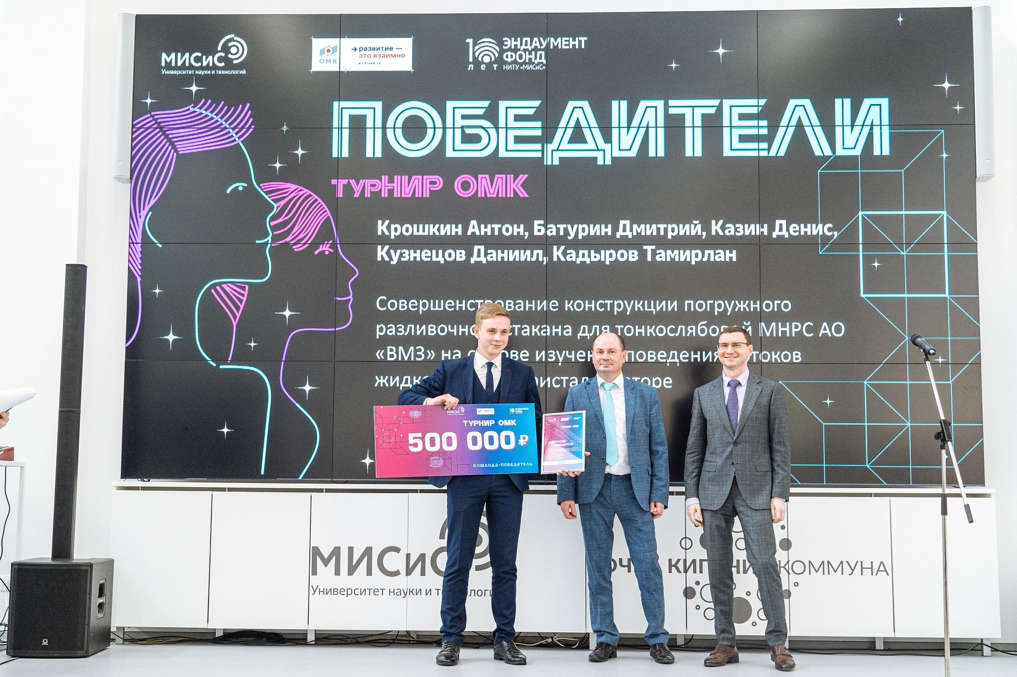 ОМК направила 1,5 миллиона рублей на поддержку разработок молодых ученых