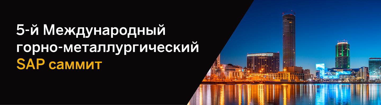 5-й Международный горно-металлургический саммит SAP