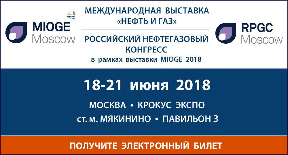 ФРТП проведет конференцию в рамках 15-й Международной выставки «Нефть и газ» /MIOGE 2018