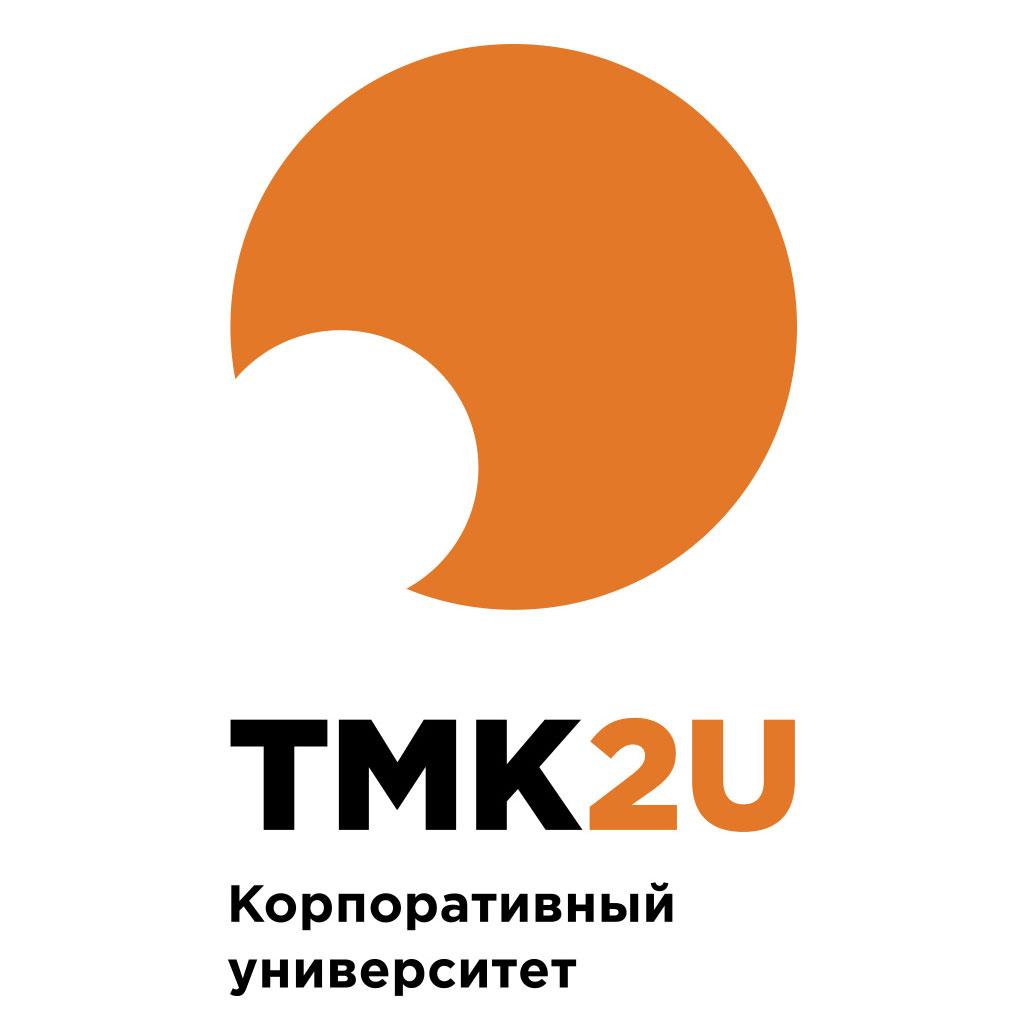 Корпоративный университет ТМК2U отмечает год со дня основания