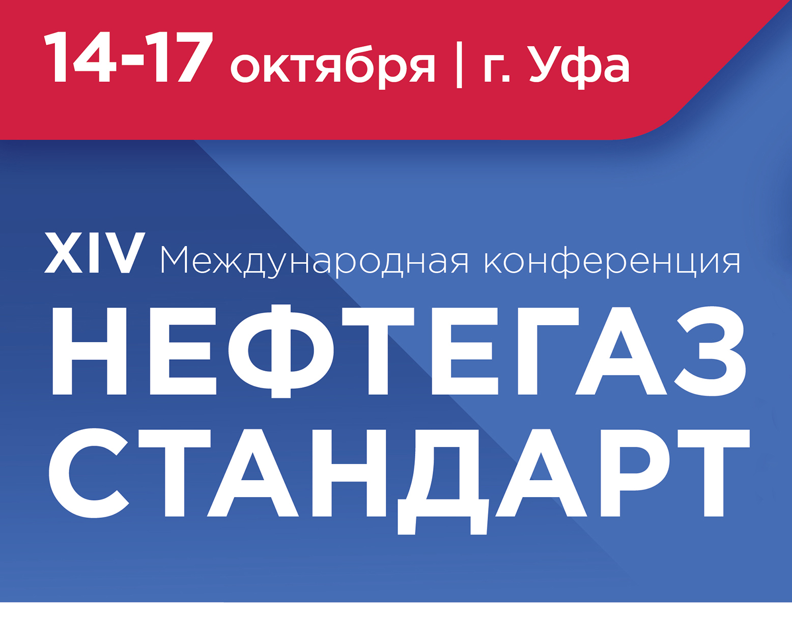 14-я Международная конференция «НЕФТЕГАЗСТАНДАРТ – 2019» пройдет в Республике Башкортостан