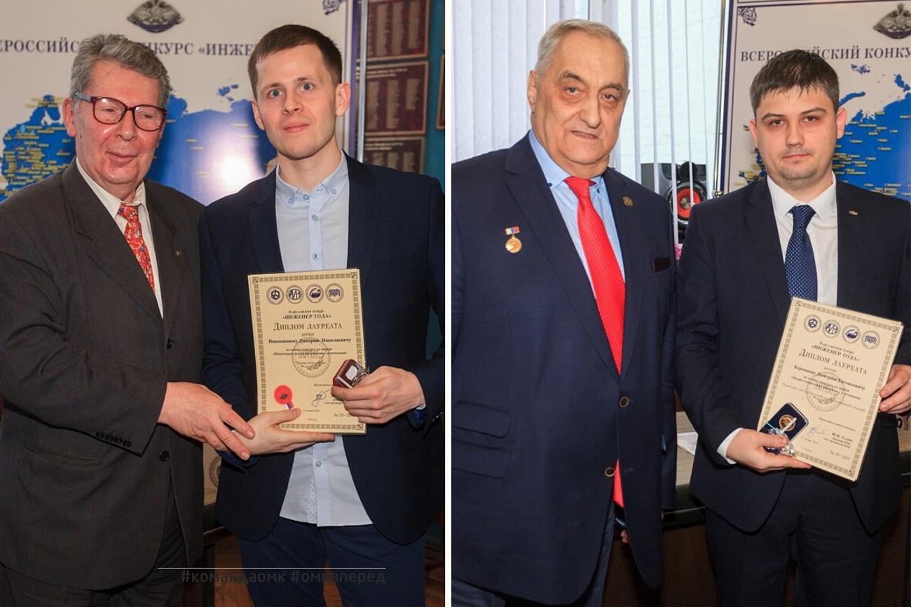 Сотрудники ОМК стали лауреатами Всероссийского конкурса «Инженер года 2019»